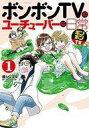 【中古】B6コミック ボンボンTVのユーチューバーな日常 / 桂シリマル