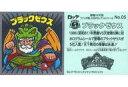 【中古】ビックリマンシール/メタルエンボス/ビックリマン 復刻セレクション No05 メタルエンボス : ブラックゼウス