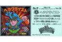 【中古】ビックリマンシール/メタルエンボス/ビックリマン 復刻セレクション No08 メタルエンボス : ヘラクライスト