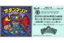 【中古】ビックリマンシール/メタルエンボス/ビックリマン 復刻セレクション No14 メタルエンボス : サタンマリア