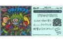 【中古】ビックリマンシール/メタルエンボス/ビックリマン 復刻セレクション No32 メタルエンボス : ブラックゼウス