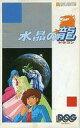 【中古】ファミコンソフト(ディスクシステム) ランクB)水晶の龍 (箱説あり)