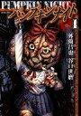 【中古】B6コミック パンプキンナイト(1) / 谷口世磨