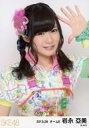 【中古】生写真(AKB48・SKE48)/アイドル/SKE48 岩永亞美/バストアップ・衣装白・黄色・花柄/「2013.09」ランダム生写真