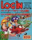 【中古】LOGiN 付録付)LOGIN 1994/10/21(別冊付録1点) ログイン