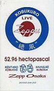 """【中古】邦楽 VHS コブクロ / """"絶風"""" 52.96 hectopascal Zepp Osaka"""