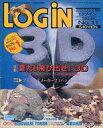 【中古】LOGiN 付録付)LOGIN 1993/06/04(別冊付録1点) ログイン
