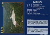 【中古】公共配布カード/大阪府/ダムカード Ver.1.0 (2011.05) : 滝畑ダム