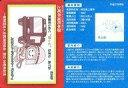 【中古】公共配布カード/埼玉県/全国消防カード FAJ-217 [-] : 上尾市消防本部