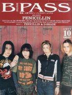 【中古】B-PASS 付録付)B-PASS 1998/10(別冊付録1点) バックステージ・パス
