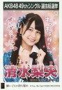 【エントリーでポイント10倍!(6月11日01:59まで!)】【中古】生写真(AKB48・SKE48)/アイドル/HKT48 清水梨央/CD「願いごとの持ち腐れ」劇場盤特典生写真