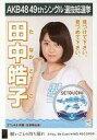 【中古】生写真(AKB48・SKE48)/アイドル/STU48 田中皓子/CD「願いごとの持ち腐れ」劇場盤特典生写真