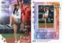 【中古】BBM/インサートカード/始球式カード/BBM2017 ベースボールカード 2ndバージョン