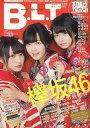 【中古】芸能雑誌 付録付)B.L.T. 2017年2月号増刊 欅坂46版