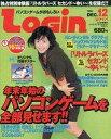 【中古】LOGiN 付録付)LOGIN 1998/12 ログイン