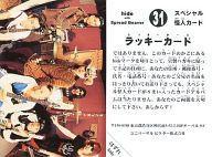 【中古】コレクションカード(男性)/CD「HURRY GO ROUND」特典 31 : hide with Spread Beaver/ラッキーカード(はずれ)/スペシャル怪人カード/CD「HURRY GO ROUND」特典