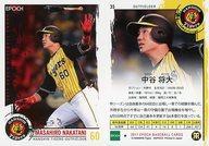 【中古】スポーツ/レギュラーカード/EPOCH ベースボールカード 2017 阪神タイガース 35 [レギュラーカード] : 中谷将大(★)