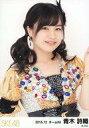 【中古】生写真(AKB48・SKE48)/アイドル/SKE48 青木詩織/上半身/「2015.12」ランダム生写真