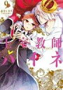 【中古】B6コミック ☆未完)王室教師ハイネ 1〜9巻セット...