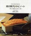 【中古】ムックその他 ≪生活・暮らし≫ ナチュラルにくらしたい焼き菓子レシピノー