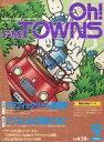 【中古】一般PC雑誌 Oh!FM TOWNS 1995/9