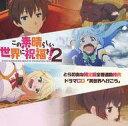 【中古】アニメ系CD この素晴らしい世界に祝福を!2 とらのあな限定版全巻連動購入特典ドラマCD「異世界へいこう」