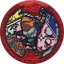 【中古】妖怪メダル コード保証無し エル シャクレロ メリケンメダル(ノーマル) 「妖怪ウォッチ 妖怪メダルUSAガム プラス」