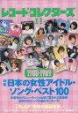 【中古】レコードコレクターズ レコード コレクターズ 2014年11月号