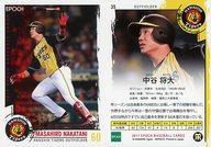 【中古】スポーツ/レギュラーカード/EPOCH ベースボールカード 2017 阪神タイガース 35 [レギュラーカード] : 中谷将大