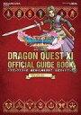 【中古】攻略本 ニンテンドー3DS版 ドラゴンクエストXI 過ぎ去りし時を求めて 公式ガイドブック【中古】afb