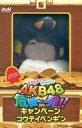【中古】ぬいぐるみ 箱付き 美品 中田ちさと コウテイペンギンぬいぐるみ 「WONDA×AKB48 AKB48危機一発 」 キャンペーン当選品【タイムセール】