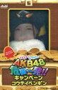 【中古】ぬいぐるみ 美品 中塚智実 コウテイペンギンぬいぐるみ 「WONDA×AKB48 AKB48危機一発 」 キャンペーン当選【タイムセール】