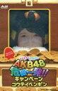 【中古】ぬいぐるみ 箱付き 美品 名取稚菜 コウテイペンギンぬいぐるみ 「WONDA×AKB48 AKB48危機一発 」 キャンペーン当選【タイムセール】