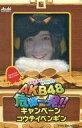 【中古】ぬいぐるみ 美品 鈴木紫帆里 コウテイペンギンぬいぐるみ 「WONDA×AKB48 AKB48危機一発 」 キャンペーン当選【タイムセール】