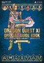 【中古】攻略本 PlayStation(R)4版 ドラゴンクエストXI 過ぎ去りし時を求めて 公式ガイドブック【中古】afb
