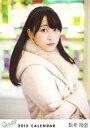 【中古】生写真(AKB48・SKE48)/アイドル/SKE48 松井玲奈/2015 SKE48 B2カレンダー(壁掛)会場限定購入特典生写真