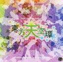 【中古】同人GAME CDソフト 東方天空璋 ~ Hidden Star in Four Seasons. / 上海アリス幻樂団