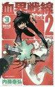 【中古】少年コミック 血界戦線 Back 2 Back(3)...