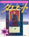 【中古】単行本(実用) ≪産業≫ 未来をひらくアルカナタロット CD-ROM、カード付 / Le Project【中古】afb