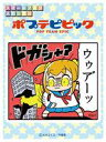 【中古】モバイル雑貨(キャラクター) ポプ子(ドガシャァ) 「ポプテピピック トレーディングスマホステッカー」