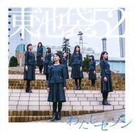 中古邦楽インディーズCD東池袋52/わたしセゾン(TYPE-A)
