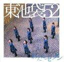 【中古】邦楽インディーズCD 東池袋52 / わたしセゾン(TYPE-C)