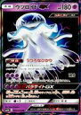 【中古】ポケモンカードゲーム/RR/サン&ムーン 拡張パック 超次元の暴獣 022/050 RR : (キラ)ウツロイドGX