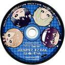 【中古】アニメ系CD ドラマCD DYNAMIC CHORD Vacation Trip CD series アニメイト全巻購入特典ドラマCD ふたりきりですごすよる らいあーずへん