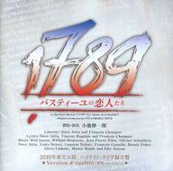 【中古】ミュージカルCD 東宝ミュージカル「1789」2016年ハイライト・ライヴ録音盤(平等バージョン)
