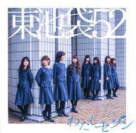 中古邦楽インディーズCD東池袋52/わたしセゾン(TYPE-B)