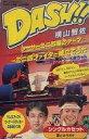 【中古】ミュージックテープ 横山智佐/DASH!! 〜レーサーミニ四駆のテーマ