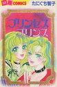 【中古】少女コミック プリンセスプリンセス / たにぐち智子