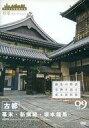 【中古】Windows/Mac DVDソフト 背景コレクション Vol.09 古都 幕末・新撰組・坂本龍馬