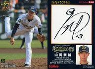 【中古】スポーツ/2016ドラフト1位カード/2017プロ野球チップス 第2弾 D-06 [2016ドラフト1位カード] : 山岡泰輔